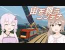 【Stormworks】最新鋭の機関車で貨物輸送するよ!【CeVIO&VOICEROID実況】