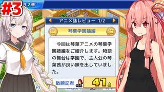 琴葉茜と紲星あかりと神アニメへの道 #3【アニメスタジオ物語】