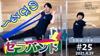 【#25-後半】初心を思い出してジャンプ!駒田航の筋肉プルプル!!!4月29日放送分