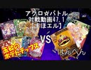 【アクロ☆バトル】まほエル 魔法決闘第47.1目回【対戦動画】