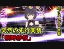 【マギレコ】モキュと見る「顔が良い女「桐野紗枝」実装前に先行プレイ」【マギアレコード】