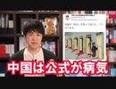 在日中国大使館公式Twitter、問題投稿で批判殺到→削除で逃走