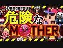 危険なMOTHER