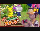 part1 ポケモンの名前を忘れた私が ポケモン言えるかな?「 New ポケモンスナップ 」 実況プレイ Pokemon