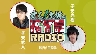 【会員限定】武人・光樹のKOYASU RADIO 第12回