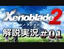 「究極アルティメット」な Xenoblade2 解説【実況】part1 -1
