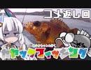 第96位:【VOICEROIDフィッシング】あかりちゃんと行くカヤックフィッシング コメ返し回