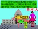 国会議事堂前で立憲民主党の大豚が殺すために日本人の女性を突き飛ばす