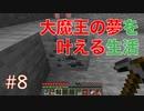 【Minecraft】#8 露天掘りに没頭する [大魔王の夢を叶える生活]【ゆっくり実況】