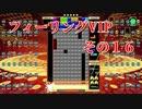 フィーリングVIP その16 【TETRIS99】 【VIP】