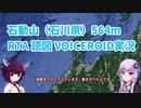 【VOICEROID】石動山(石川県)RTA 【東北きりたん】7