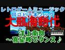 【アレンジ】大航海時代『洋上南部~喜望峰でダンス』For SC-88Pro【作業用BGM】