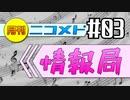 月刊ニコメド情報局#3【2021年3月号】