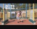 【える໒꒱】おじゃま虫【15歳が踊ってみた】