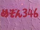【昭和メドレー単品】めぞん346