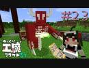 ゆっくり工魔クラフトS7 Part23【minecraft1.16.5】0260