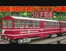 【迷列車で行こう】 Ep.024R 大井川鐵道井川線 スハフ500形 〜