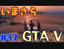 【GTA5実況】今更GTA5初プレイなやついるの?【Part 37】