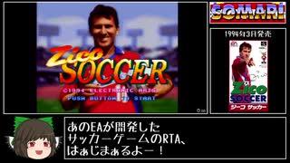 ジーコサッカー EXHIBITION RTA 11分30秒20