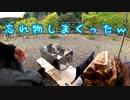 おっさんキャンパー奮戦記 2021シーズンイン! 忘れ物しまくりキャンプ 【前編】