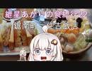 紲星あかりの食紀行22 えびそば 千葉県鋸南町 住吉飯店