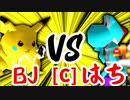 【第十四回】黒きBlack Joker VS 天空の虫使いアントン【Cブロック第六試合】-64スマブラCPUトナメ実況-