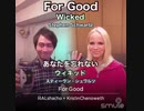 For Good - Wicked