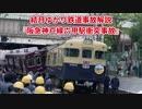 【結月ゆかり鉄道事故解説】阪急神戸線六甲駅衝突事故【VOICEROID解説】