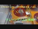 クレーンゲームで、ミヤタのヤングドーナツ(20袋)の景品に挑戦 第2話