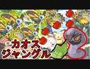 #02:実況プレイ【New ポケモンスナップ】疑惑の判定!?ジャングルの奥地でアゲハントVSリンゴ爆撃【悲報:トランセルアーボックに捕食される】