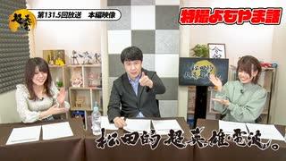 【ゲスト:杉田智和さん】松田的超英雄電波。(第131.5回)