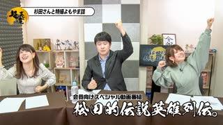【ゲスト:杉田智和さん】松田的伝説英雄列伝。(#131.5)