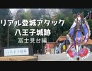 【登城の方の】八王子城山 富士見台編【RTA】