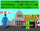 国会議事堂前で立憲民主党の大豚が殺すために日本人の男性を突き飛ばす