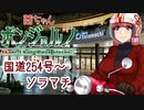 第27位:【A.I.VOICE車載】茜ちゃんボンジョルノ!!-国道254号~ソラマチ-