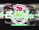 【さいたま市】さいたまフェスティバル【20周年】