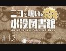 【ゆるりと】ニコと呪いの水没図書館 #12