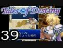 【実況】がっつり テイルズ オブ デスティニーpart39