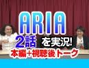 #34 ARIA The ANIMATION 2話を実況!+感想