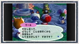 ◆どうぶつの森e+ 実況プレイ◆part243