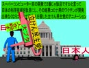 国会議事堂前で立憲民主党の大豚が殺すために日本人の男性に乗り上げる