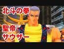 北斗の拳 世紀末救世主伝説◆南斗聖拳最強の男 聖帝サウザー【実況】14
