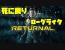 死に戻りローグライクTPSアクション リターナル【ゆっくり実況】PS5