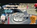 【ボイロ車載】信州在住初心者ライダーが地元ツーリングルートを開拓する話 第22話【CBR400R】