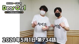 【公式】神谷浩史・小野大輔のDear Girl〜