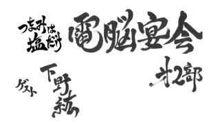 森久保祥太郎×浪川大輔「つまみは塩だけ・電脳宴会2021」第2部