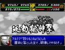 【TAS】GBA版スーパーロボット大戦R_たった一人歴史を変える戦いに立ち向かう!_第9話「炸裂!バイパーウェップ」