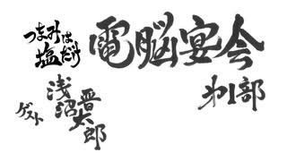 森久保祥太郎×浪川大輔「つまみは塩だけ・電脳宴会2021」第1部