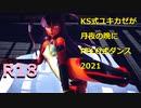 【対魔忍MMD】KS式ユキカゼが月夜の晩にPELO式ダンス2021 R18