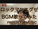 【FSM】SpotifyでロックマンエグゼのBGM配信されたから歌ってみた&おまけ(工作、アクエリオン、MUGEN)【フリースタイルミュージックFREESTYLEMUSIC】